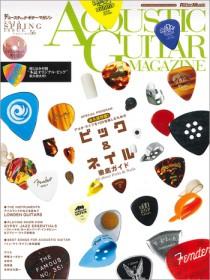 acoustic_guitar201306