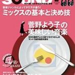 Mackieスタジオモニター「MR5mk3」製品レビュー