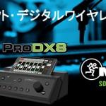 超コンパクトワイヤレスデジタルミキサーMackie ProDXシリーズ発売開始のご案内