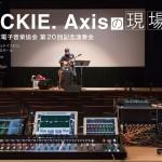 Mackieデジタルミキシングシステム「AXISの現場」