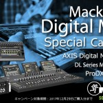 Mackie デジタルミキサースペシャルキャンペーン