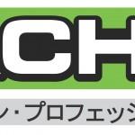 新製品Bluetooth対応究極のオールインワン・プロフェッショナル・PAシステム「REACH」