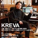 Mackie スタジオモニタースピーカー「XRシリーズ」製品レビュー記事掲載