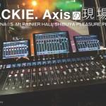Mackieデジタルミキシングシステム「AXISの現場」vol.2
