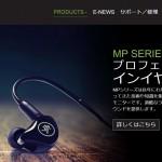 Mackie Japanホームページ更新