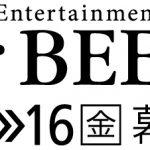 国際放送機器展InterBEE2018出展のご案内
