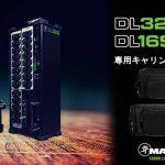 Mackie デジタルワイヤレスミキサー「DL16S」「DL32S」専用キャリングバッグ発売開始