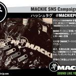 ポタフェス2018 WINTER MACKIEブース SNSキャンペーン開催