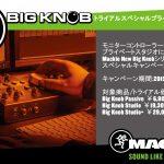モニターコントローラーBig Knob シリーズトライアルスペシャルプライスキャンペーン