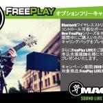 Bluetooth®スピーカーFreePlayシリーズオプションフリーキャンペーン