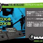 Bluetooth超コンパクトミキサー ProDXシリーズトライアルスペシャルプライスキャンペーン