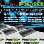 Mackie ProFXv2シリーズトライアルスペシャルプライスキャンペーン