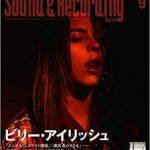 Sound&Recording Magazine 2019年9月号付録小冊子「セルフPAビギナーズ・ガイド」