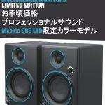 Mackie クリエイティブマルチメディアモニター「CR3」限定カラーモデル発売開始