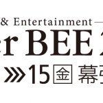 国際放送機器展InterBEE2019出展のご案内