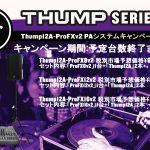 期間延長:Mackie Thump12A-ProFXv2 PAシステムスペシャルプライスキャンペーン