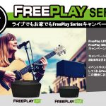 Mackie FreePlay Seriesキャンペーン開催のご案内