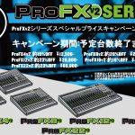 期間延長:Mackie ProFXv2シリーズスペシャルプライスキャンペーン