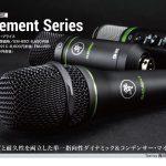 Mackie プロフェッショナルマイクロホン「Element Series」製品レビュー記事掲載