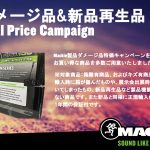 Mackie箱ダメージ品、および新品お試し特別価格キャンペーン