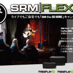 ライブでもご自宅でも「SRM-Flex GO HOME」キャンペーン