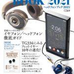 Mackieプロフェッショナルインイヤモニター「MP-460」「MP-320」製品レビュー記事掲載